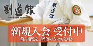大阪 北摂 空手 道場 教育