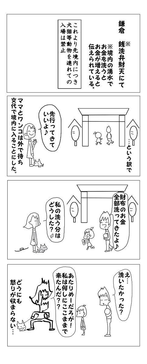 鎌倉銭洗弁財天