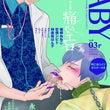 BABY vol.0…