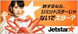 桐谷美玲オフィシャルブログ「ブログさん」by Ameba-ジェットスター