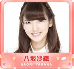 八坂沙織オフィシャルブログ「さおりの休日」
