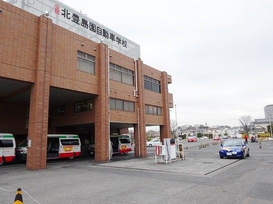 kitatoshimaen1