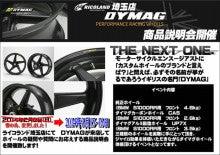 2014.03.15&16DYMAGイベント告知