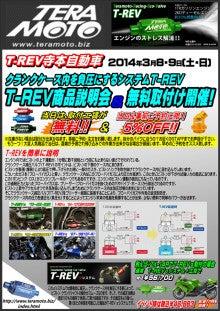 2014.03.08&09TERAMOTOイベント告知