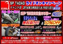 2914.03.08&09SP忠男イベント告知