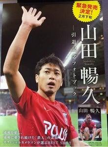 山田暢久 引退記念フォトブック
