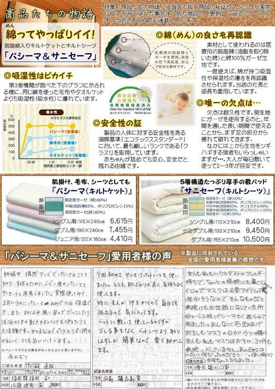 ウメナ寝具通信2014春号2