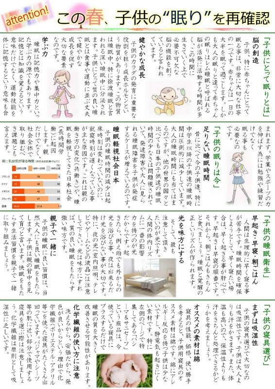 ウメナ寝具通信2014春号3