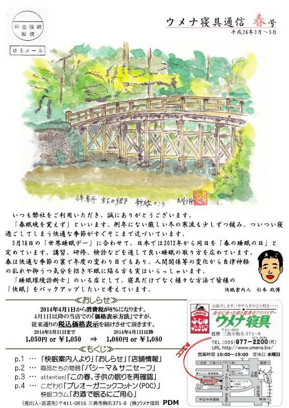 ウメナ寝具通信2014春号1