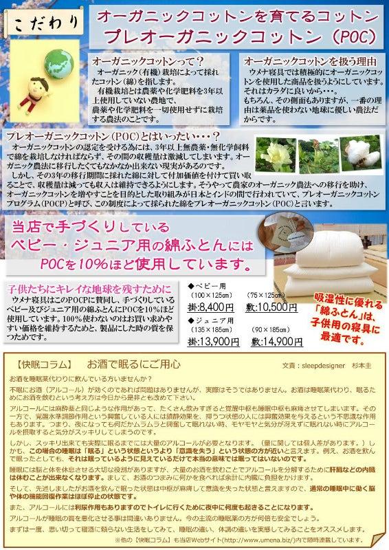 ウメナ寝具通信2014春号4