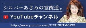 シルバーあさみの覚醒道Youtubeチャンネル