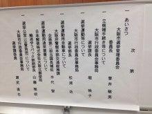 大阪市選挙委員会説明会案内