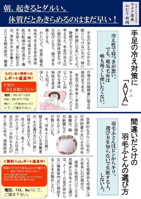 ねむり新聞2014春1
