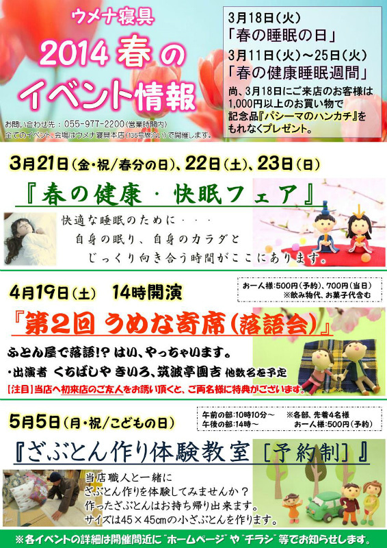 ねむり新聞2014春2