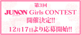 JUNON Girls CONTEST 3rd
