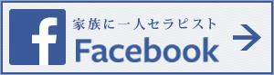 家族に一人セラピストFacebookページ