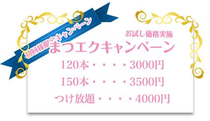 大阪 まつげエクステ キャンペーン