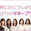 祝!札幌支社オープン…