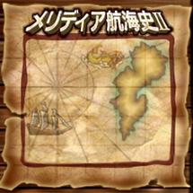 メリディア航海史Ⅱリ…