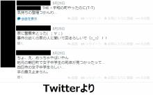 容疑者少年のTwitter