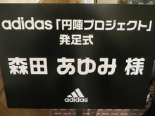 adidas「円陣プロジェクト」