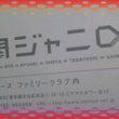 ★関ジャニ∞さん、こ…