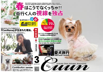 Cuun2014.3月号/ピックアップコンテンツ