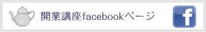 自宅教室開業講座 i*styleフェイスブックページfacebook