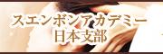 スエンボンアカデミー日本支部HP