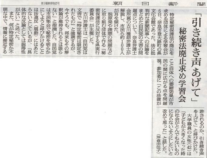 奈良ロック2月