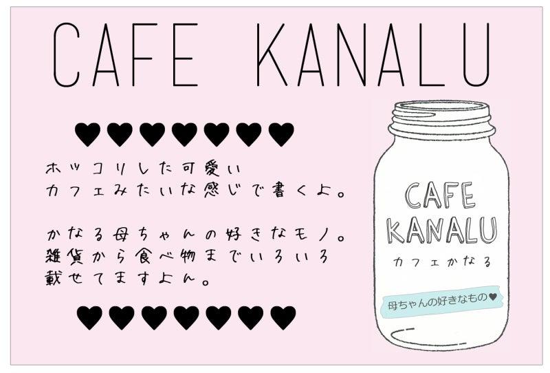 Cafe Kanalu カフェかなる~かなる母ちゃんの好きなもの~
