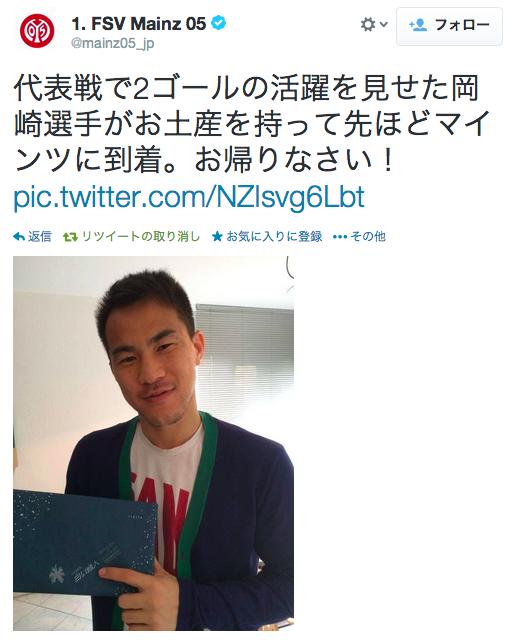 岡崎慎司 マインツ サッカー 日本代表 出発 ニュージーランド戦