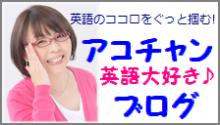 アコチャン英語大好きブログ