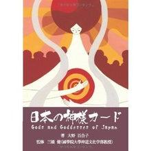 「日本の神様カード」ヴィジョナリーカンパニー