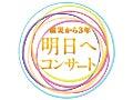 """震災から3年""""明日へ""""コンサート"""