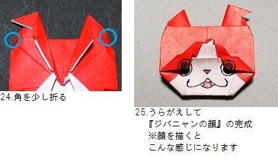 クリスマス 折り紙 妖怪 折り紙 折り方 : matome.naver.jp