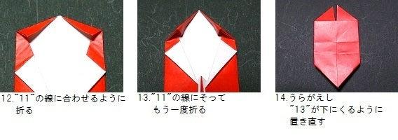 すべての折り紙 折り紙 腕時計 折り方 : ... の 折り 方 し っぽ の 折り 方