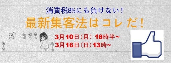 福岡での最新集客法セミナー
