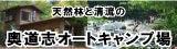 奥道志オートキャンプ場