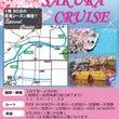 2014桜クルーズ …