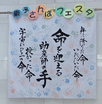 東予さんばフェスタ2014「タペストリー」