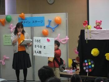 東予さんばフェスタ2014「おっぱいクイズ」