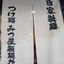 つけ麺 みつ星製麺所…