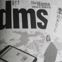 DMS??