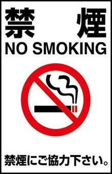 禁煙ジグソー