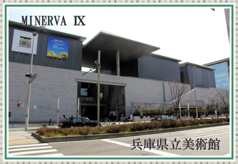 ミネルヴァ9in兵庫県立美術館