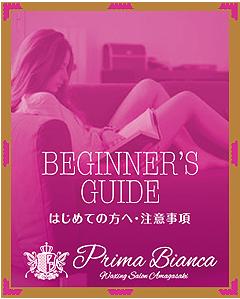 Prima Bianca☆はじめての方へ・注意事項