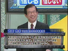 武田邦彦教授画像
