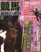 雑誌競馬最強の法則