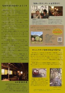 箱根八夜チラシ2